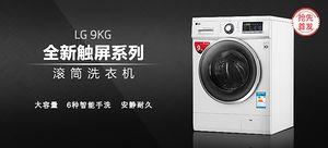 【抢先首发】LG 全新触屏系列 滚筒洗衣机 WD-VH455D1