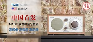 【抢先首发】美国Tivoli Audio 流金岁月 M1BT 蓝牙音箱(胡桃木米色)