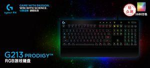 【轻众测】G213 Prodigy RGB 游戏键盘