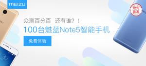 【抢先首发】魅蓝 Note5 智能手机(评论有奖)