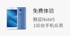 免费体验 魅族Note5 100台手机众测