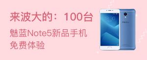 来波大的:100台 魅蓝Note5新品手机 免费体验