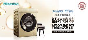 海信 滚筒洗衣机 循环喷淋无残留