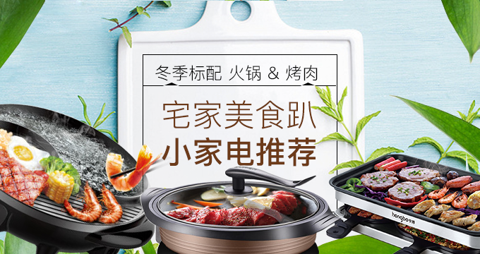 火锅和烤肉才是冬季标配 宅家美食趴小家电推荐