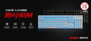 黑爵 机械战警 合金机械键盘