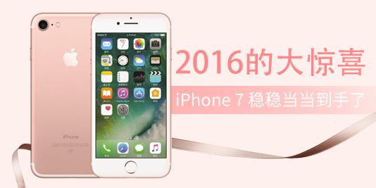 #中奖秀#2016的大惊喜:Apple 苹果 iPhone 7 到手了