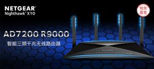 美国网件 夜鹰 X10智能三频千兆无线路由器