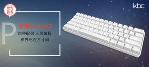 ikbc  poker2 樱桃轴机械键盘