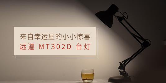 #中奖秀# 来自幸运屋的小小惊喜——远道 MT302D 台灯