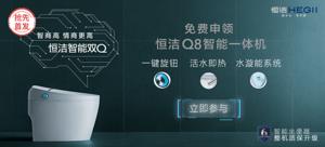 恒洁卫浴 Q8智能一体机