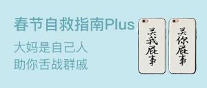春节自救指南Plus:大妈是自己人,助你舌战群戚