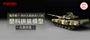 MENG Model 俄罗斯T-90A主战坦克1/35塑料拼装模型