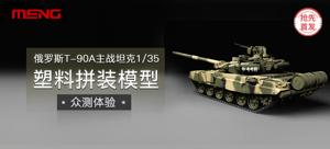 MENG Model 俄罗斯T-90A主战坦克1/35塑料拼装模型
