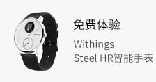 免费体验Withings Steel HR 智能手表