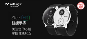 Withings Steel HR 智能手表
