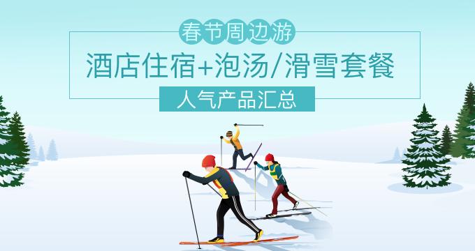 酒店住宿+泡汤/滑雪套餐人气产品汇总