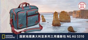 国家地理三用式摄影背包 单反适用