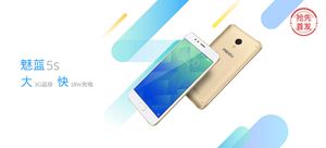 魅蓝5s 智能手机