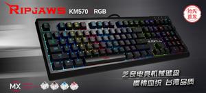 芝奇RGB幻彩背光机械式键盘樱桃轴