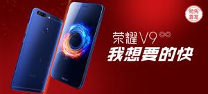 荣耀 V9 智能手机