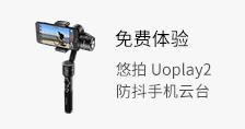 免费体验悠拍 Uoplay2 防抖手机云台