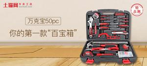 万克宝 高级家用工具50件套