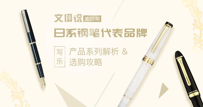 写乐钢笔 详细介绍及选购攻略