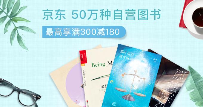 京东 50万种自营图书