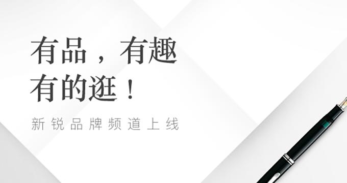 """""""新锐品牌""""beta版 上线公告"""