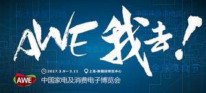 2017 AWE中国家电及消费电子博览会 邀请函