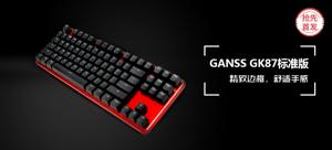 GANSS GK87机械键盘 樱桃轴