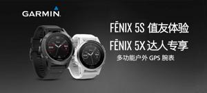 佳明 fēnix 5S/5X多功能GPS户外腕表