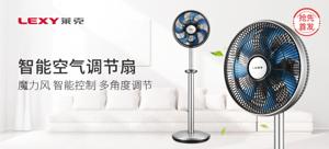 莱克 魔力风 智能空气调节扇