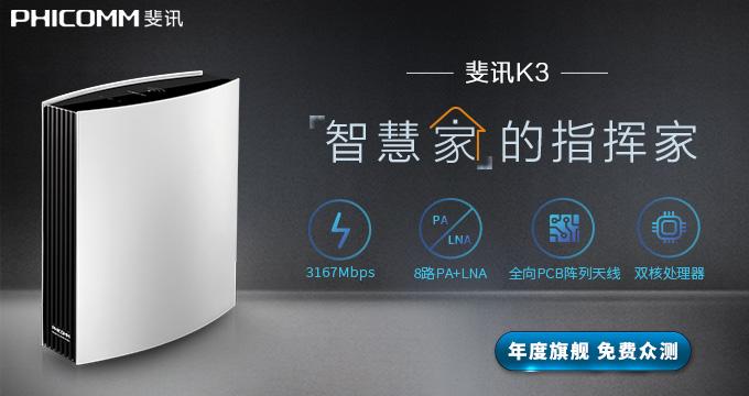 【抢先首发】PHICOMM 斐讯 K3 智慧家庭路由器