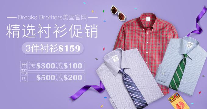 Brooks Brothers美国官网 精选衬衫促销