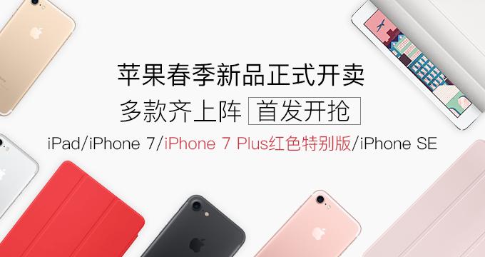 Apple 苹果 iPhone 7 / 7 Plus 红色特别版 智能手机