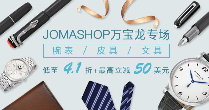 JOMASHOP MONT BLANC 万宝龙 精选腕表、皮具、文具促销