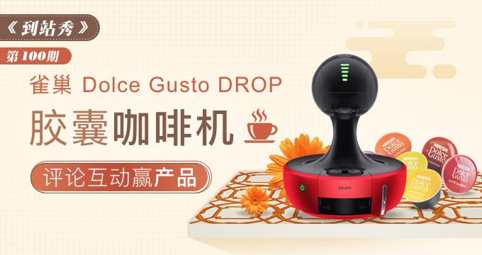 《到站秀》第100期 雀巢 Dolce Gusto DROP 胶囊咖啡机 评论互动赢产品