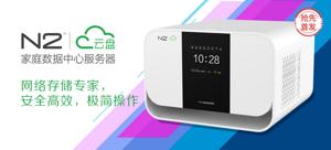 N2云盘家庭数据中心处理器