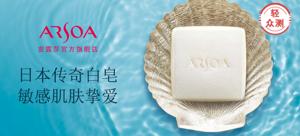 安露莎 日本手工皂洁面皂小白皂