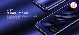 MI 小米6 智能手机