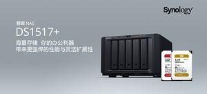 群晖 DS1517+ NAS网络存储服务器+8TB硬盘*2