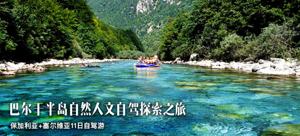 【非凡旅行家】巴尔干半岛战争与文明自驾探索之旅