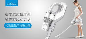 美的 无线充电手持吸尘器