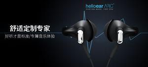 【评论赢金币】HelloEar ARC 舒适定制耳机