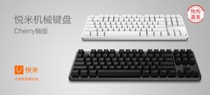 悦米机械键盘 cherry版