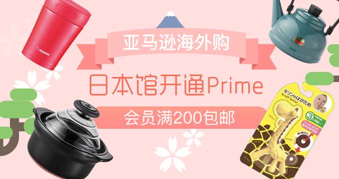 亚马逊海外购日本馆 开通Prime 会员满200包邮 好价持续更新