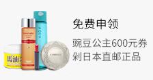 免费申领 豌豆公主600元券 剁日本直邮正品