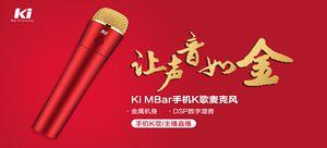 Ki mbar 手机K歌麦克风