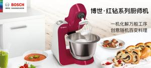 博世 红钻系列厨师机
